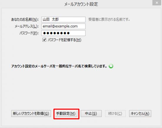 mail_account_setting2