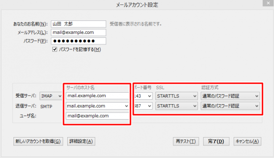mail_account_setting3