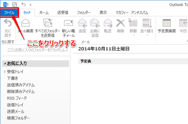 mail-client-setting1