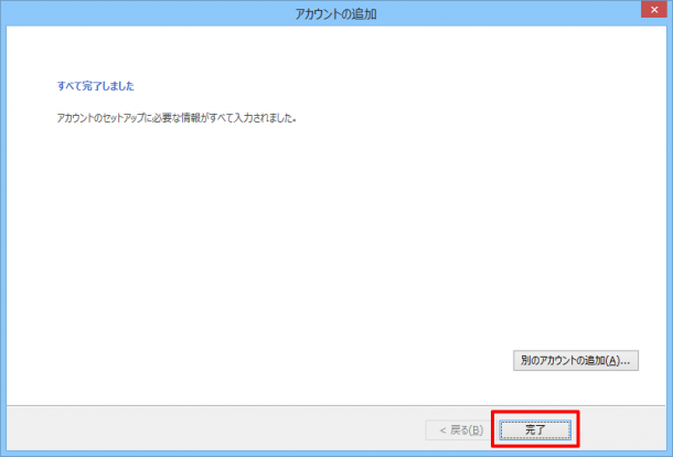mail-client-setting10