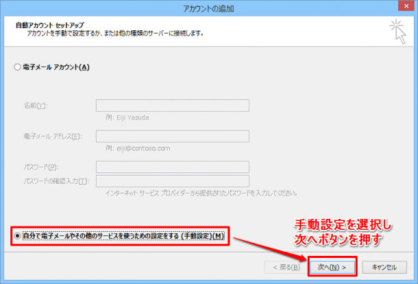 mail-client-setting3