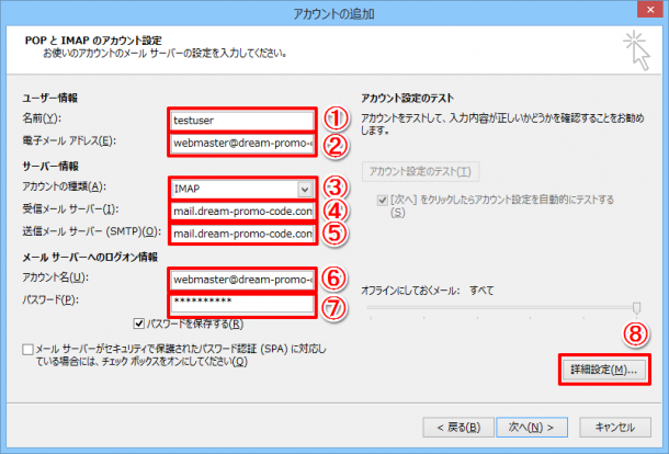 mail-client-setting5