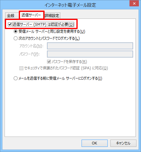 mail-client-setting6