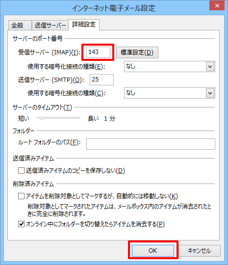 mail-client-setting7