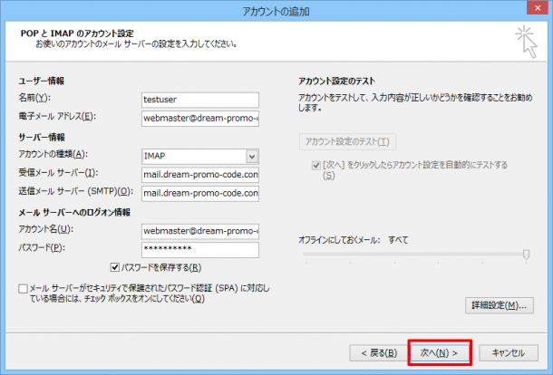 mail-client-setting8