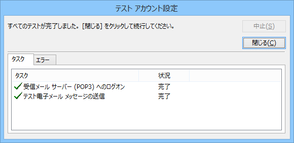 mail-client-setting9