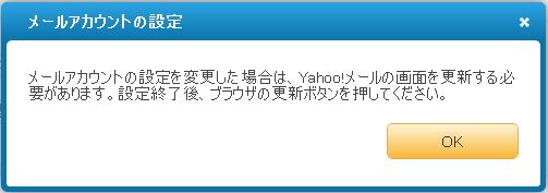yahoo-mail4
