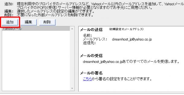 yahoo-mail5